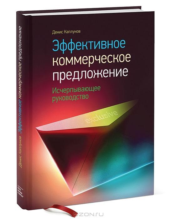 """Рецензия на книгу """"Эффективное коммерческое предложение"""""""