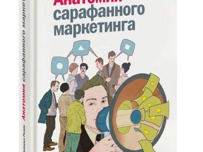 Рецензия на книгу «Анатомия сарафанного маркетинга»