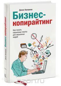 «Бизнес-копирайтинг» Дениса Каплунова