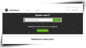 продажа статей на Textovik