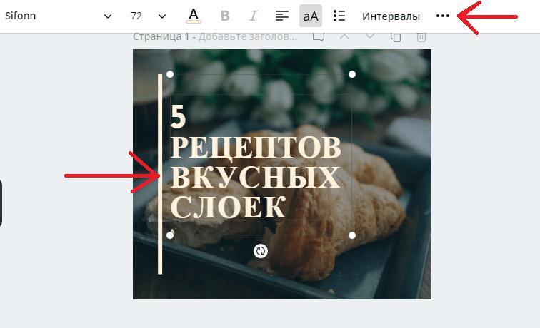 работа с шрифтом в canva