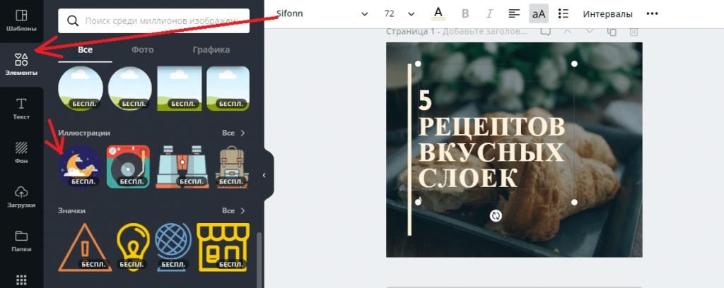 Кроме того можно добавлять и перетаскивать иконки и фотографии, менять цвета и заливку фона. На вкладке «Элементы» вы найдете готовые иллюстрации, значки, рамки, фигуры, бесплатные фотографии и инструмент для создания диаграмм.