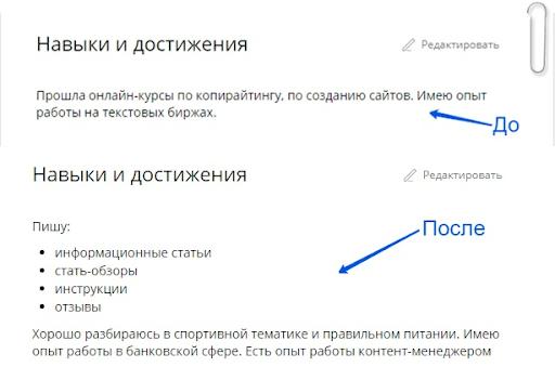 пример резюме копирайтера