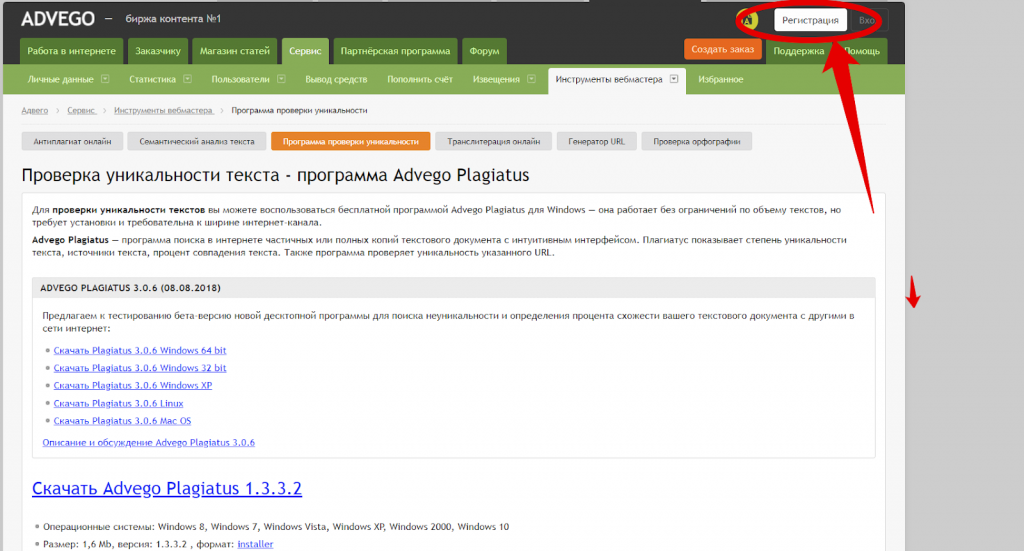 регистрация advego plagiatus
