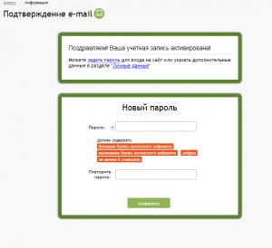 пароль на адвего
