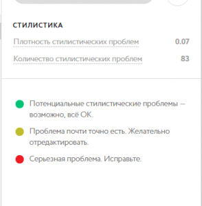 стилистика в сервисе Тургенев