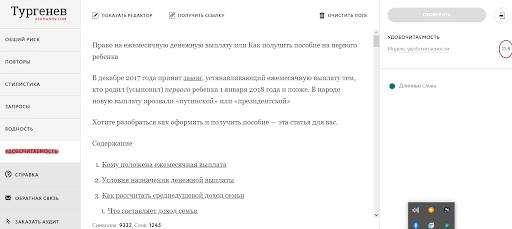 удобочитаемость в сервисе Тургенев
