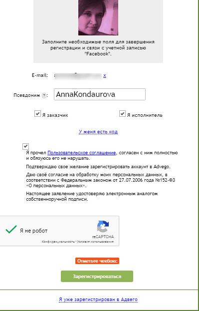поля регистрации в Адвего