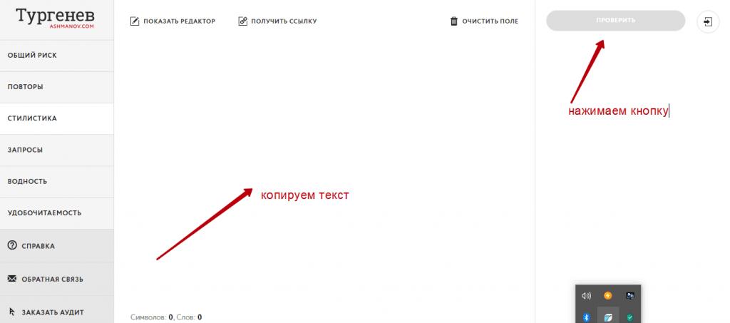 проверка текстов Тургенев