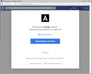 регистрация Advego с Facebook