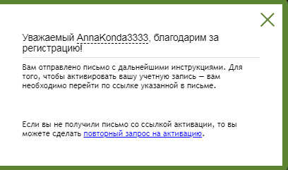 письмо подтверждение Адвего