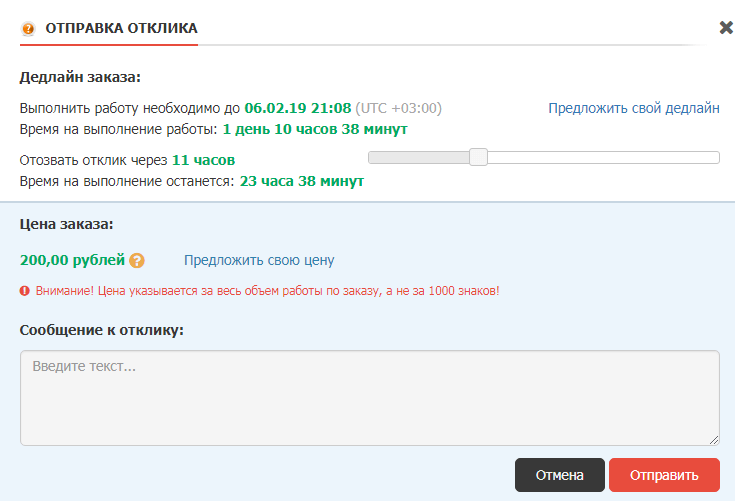 отклик на заказ в text.ru