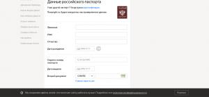 паспорт в яндекс деньги