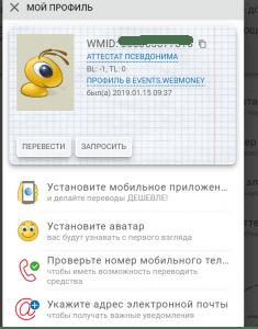 профиль в вебмани