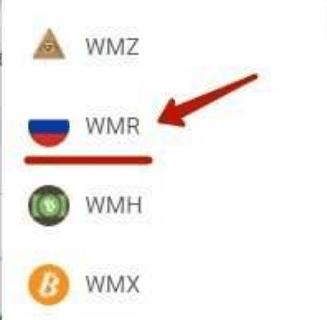 рублевый кошелек вебмани