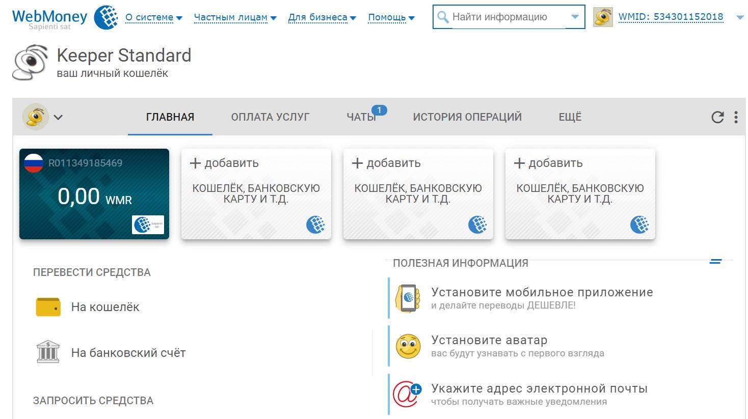 личный кошелек вебмани