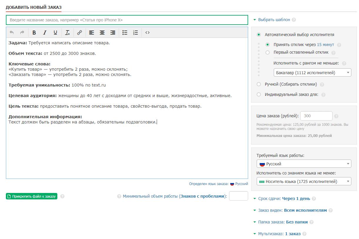 составление тз на text.ru