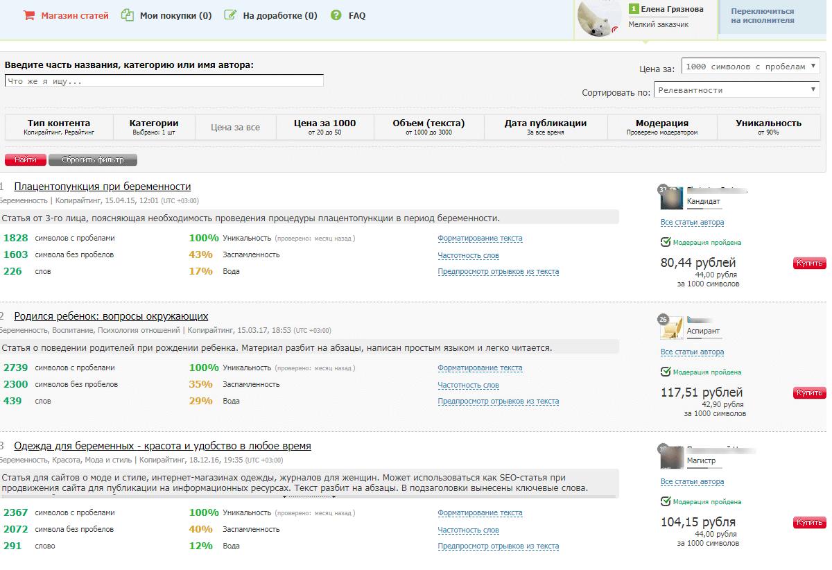 статьи на text.ru