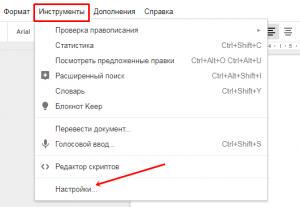 длинное тире в Google Docs (1)
