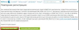 повторная регистрация webmoney