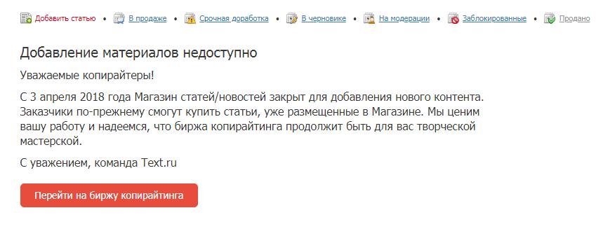 магазин статей text.ru