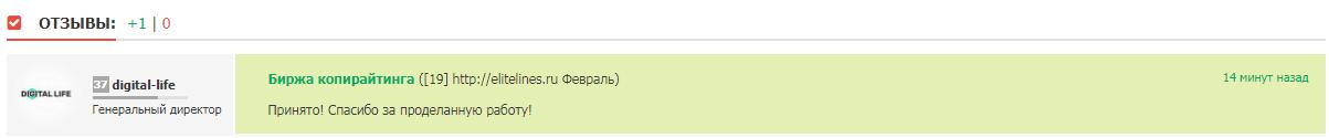 отзывы на text.ru