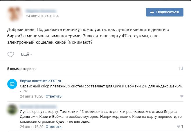 комиссия Etxt