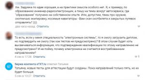 аттестация Etxt