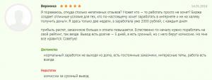отзывы о бирже Etxt