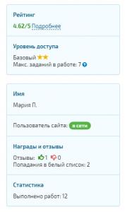 рейтинг на Copylancer