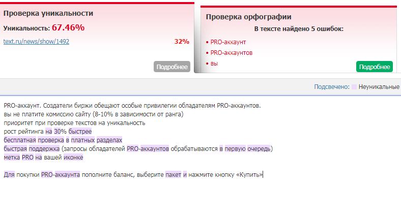 уникальность текста text.ru
