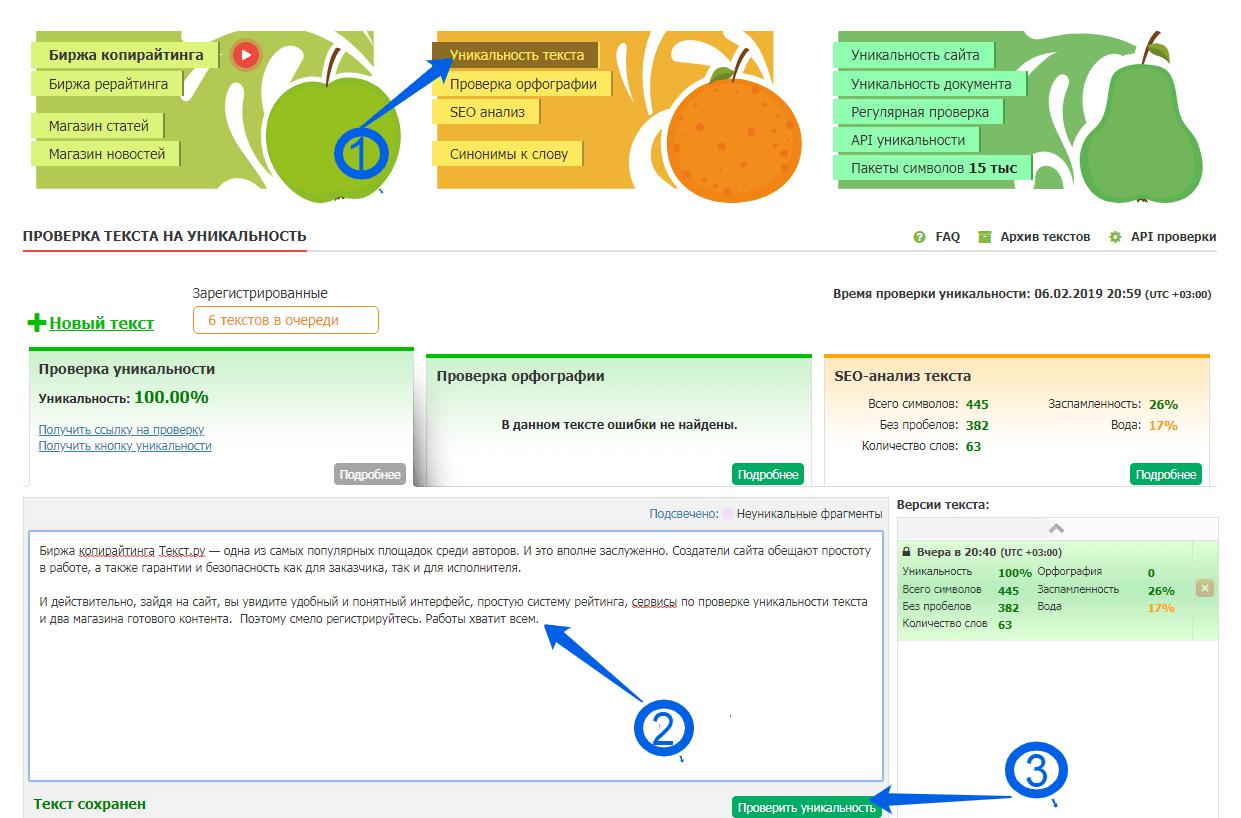проверка уникальности text.ru
