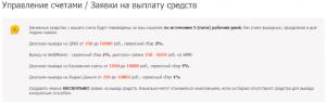 управление счетами Etxt