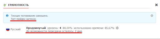 тест на грамотность в text.ru
