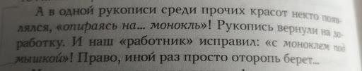 ошибки в книгах