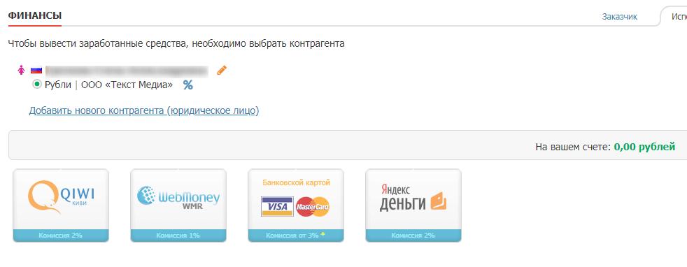 вывод денег с text.ru