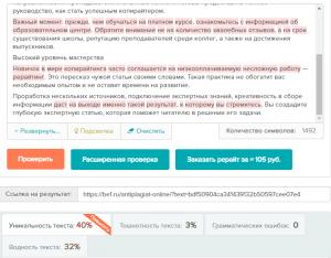 проверка уникальности Be1.Ru