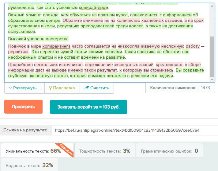 уникальность текста Be1.Ru