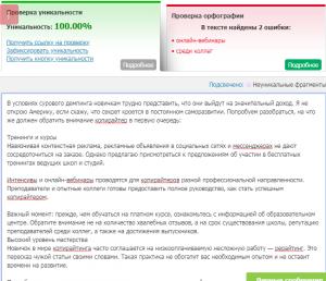 уникальность в сервисе Text.Ru