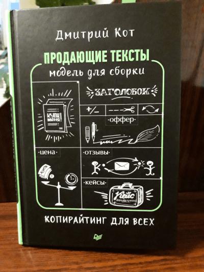 рецензия на книгу Кота