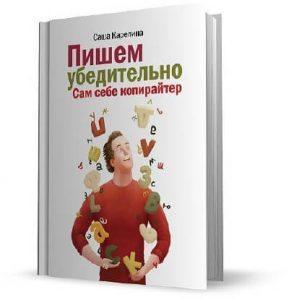 книга пишем убедительно