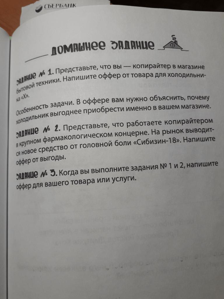 книга копирайтинг для всех
