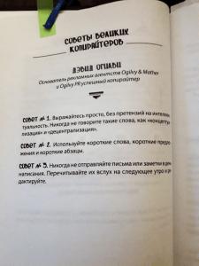 советы великих копирайтеров