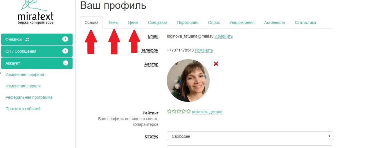 miratext биржа копирайтеров