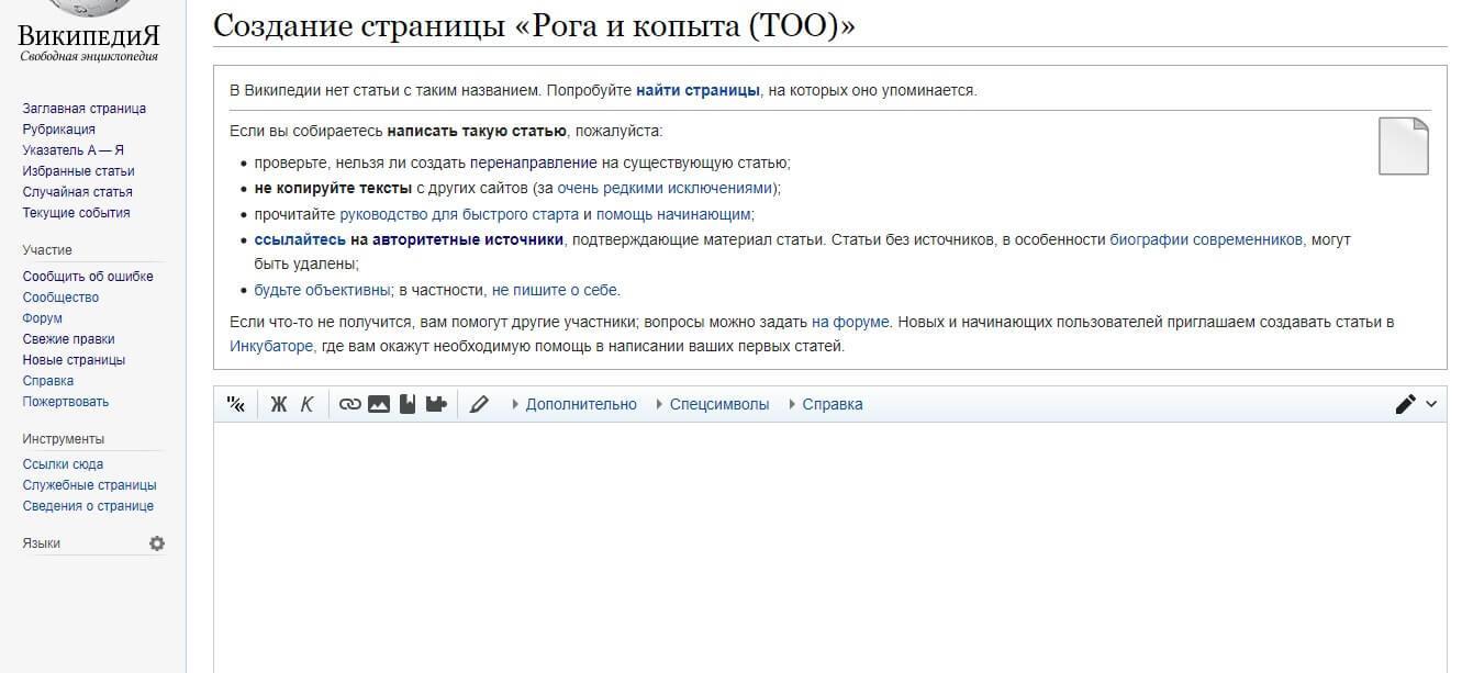 создание страницы в википедии