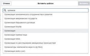 список шаблонов в википедии