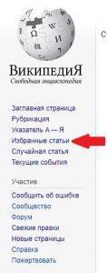 избранные статьи в википедии