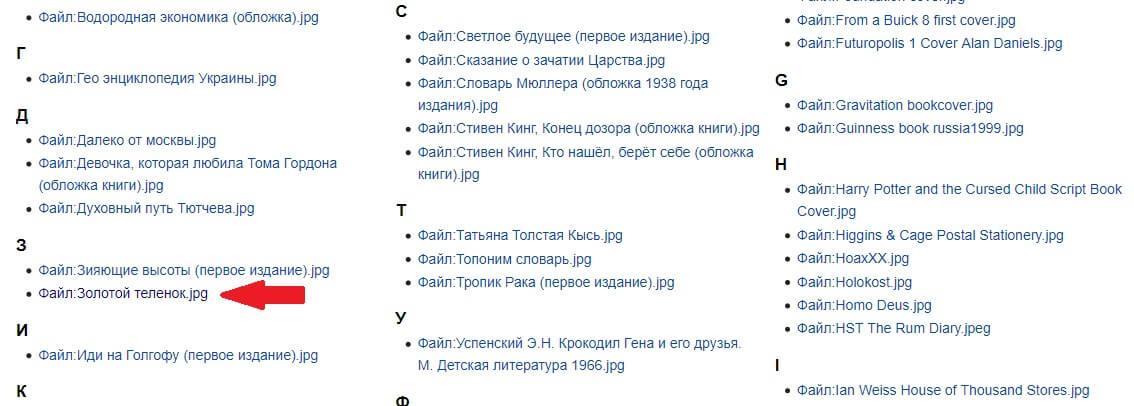файлы в википедии