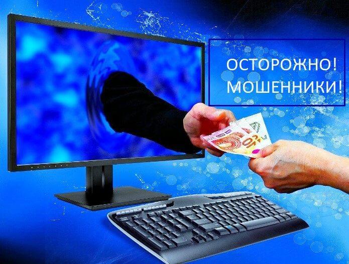 мошенники по заработку в интернете
