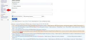 новые страницы википедии